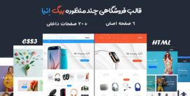 قالب HTML فروشگاهی بیگ اِنیا | bigenza