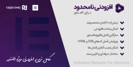 افزونه عناصر نامحدود المنتور Unlimited Elements For Elementor