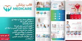 قالب وردپرس پزشکی حرفه ای مدیکر (Medicare) – نسخه جدید