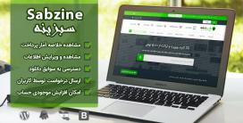 قالب وردپرس فروش فایل سبزینه (Sabzine)