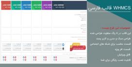 قالب ایمیل فارسی WHMCS