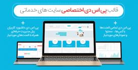 قالب پی اس دی اختصاصی سایت های خدماتی