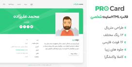 قالب Procard | قالب HTML شخصی و رزومه پروکارت