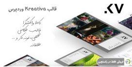 قالب Kreativa قالب وردپرس عکاس، شخصی، نمونه کار