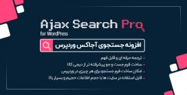 افزونه جستجوی پیشرفته فارسی وردپرس | افزونه Ajax Search Pro