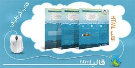 قالب جذاب html گرافیک
