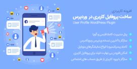 افزونه حرفه ای User Pro | یوزر پرو فارسی اورجینال
