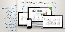 پوسته فارسی و واکنش گرا U-Design
