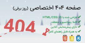 صفحه ۴۰۴ اختصاصی html روز برفی   قالب Snow