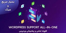 افزونه تماس و پشتیبانی وردپرس | WP Support All-In-One