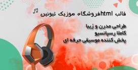 قالب HTML تیونین | پوسته فروش آنلاین موزیک Tunein