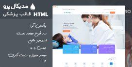 قالب HTML پزشکی مدیکال پرو