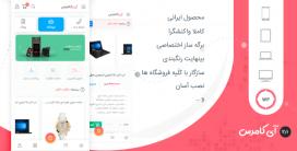 افزونه وردپرس ICommerce | افزونه بهینه ساز نسخه موبایل ووکامرس آی کامرس