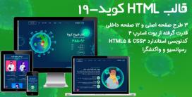 قالب Covid19 | قالب HTML سایت خلاقانه ویروس کرونا ( کوید-۱۹)