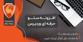 افزونه پرمیوم سئو پک Premium Seo Pack فارسی