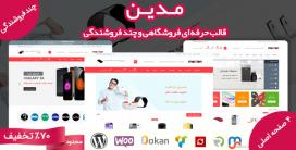 قالب medien | قالب وردپرس فروشگاه اینترنتی مدین
