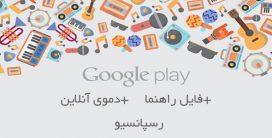 قالب دیتالایف گوگل پلی