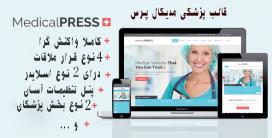 قالب پزشکی medical press (وردپرس)