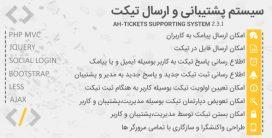 اسکریپت AH Tickets | پشتیبانی و ارسال تیکت حرفه ای