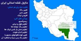 ماژول نقشه استان های ایران
