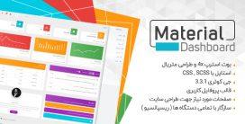 قالب Material Dashboard | پوسته HTML داشبورد مدیریت حرفه ای
