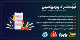 افزونه عضویت ویژه ووکامرس | افزونه WooCommerce Membership فارسی