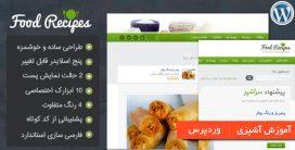 پوسته وردپرس دستور پخت Food Recipes – نسخه اورجینال