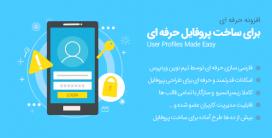 افزونه وردپرس پروفایل حرفه ای UPME فارسی | نسخه ۲.۳.۰۹