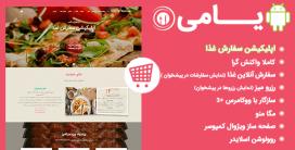 قالب رستوران و سفارش آنلاین غذا یامی | yummy