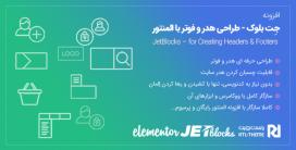 افزونه JetBlocks   افزونه حرفه ای طراحی هدر و فوتر برای سایت