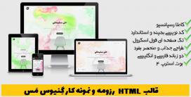 قالب Gnusmas | قالب HTML رزومه و نمونه کار