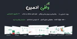 قالب Wafi | قالب HTML مدیریتی و داشبورد ادمین وافی