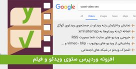 افزونه سئوی ویدئو وردپرس | افزونه Video Seo | نسخه ۱۲.۱