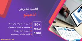 قالب Admito | قالب HTML چندصفحه ای مدیریتی ادمیتو