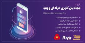 افزونه عضویت ویژه | Membership Pro +درگاه ملت، زرین و pay.ir