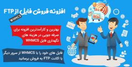 افزونه فروش فایل از سرور ftp در Whmcs | سلفا