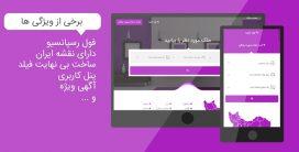 اسکریپت مشاور املاک ایران بنفش | اسکریپت املاک ایران بنفش