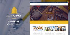 قالب جوملا شرکتی ساخت و ساز | قالب Construct برای مهندسان و معماران
