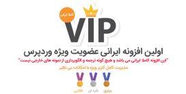 افزونه فارسی عضویت ویژه وردپرس