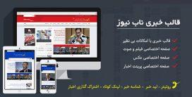 قالب خبری ناب نیوز | پوسته مجله خبری NabNews