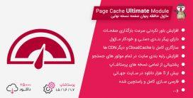 ماژول پرستاشاپ بهینه سازی و افزایش سرعت Page Cache Ultimate