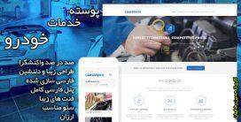 پوسته وردپرس خدمات خودرو فارسی