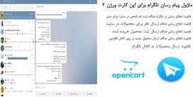 ماژول اپن کارت پیام رسان تلگرام برای ورژن ۲