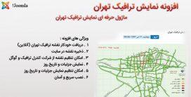 افزونه جوملا نمایش حرفه ای نقشه ترافیک تهران