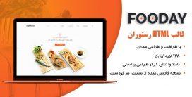 قالبFOODAY | پوسته HTML رستوران