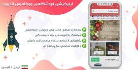 اپلیکیشن ووکامرس اندروید فروشگاهی برای انواع قالب ووکامرس