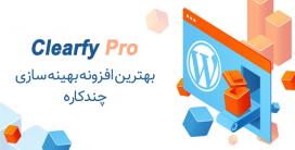افزونه Clearfy pro | افزونه وردپرس بهینه ساز چندکاره