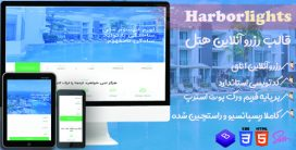 قالب Harborlights   قالب HTML رزرو هتل چراغ بندرگاه