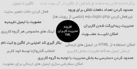 افزونه TML   افزونه مدیریت کاربران TML