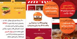 قالب Lafka | قالب سفارش آنلاین غذا و فست فود لافکا